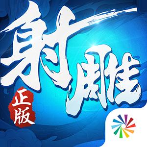 《射雕英雄传3D》巅峰对决玩法 豪强聚首江湖战火再燃