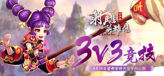 3v3竞技 4月26日首部资料片全平台公测